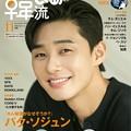 パク・ソジュンが表紙・巻頭を飾る!ワイド版にリニューアルした「韓流ぴあ」11月号は10月22日発売