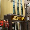 Photos: IMG_0477 パン屋の2大勢力北軍【守谷製パン】