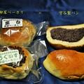 Photos: IMG_0722 あんパン対決