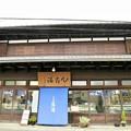 Photos: IMG_0561 城下の老舗「籠清」本店