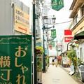 Photos: IMG_0484 おしゃれ横丁