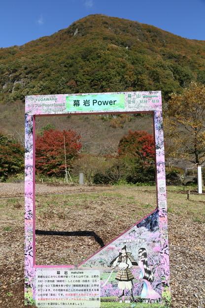 IMG_0058 幕山公園・幕岩パワー