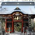 Photos: DSCN7991 三峯神社・随身門