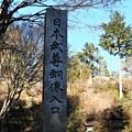 Photos: DSCN8127 三峯神社・日本武尊銅像入口