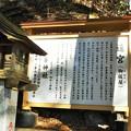 DSCN8255 三峯神社・遠宮(御仮屋)説明
