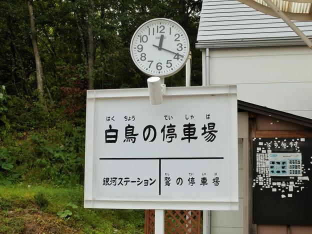 銀河鉄道の夜・白鳥の停車場(テーマタグ:鉄道)