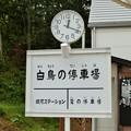 Photos: 銀河鉄道の夜・白鳥の停車場(テーマタグ:鉄道)