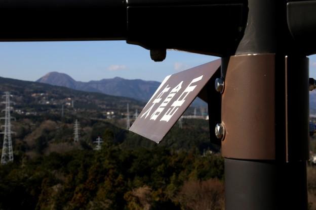 矢倉岳を望む