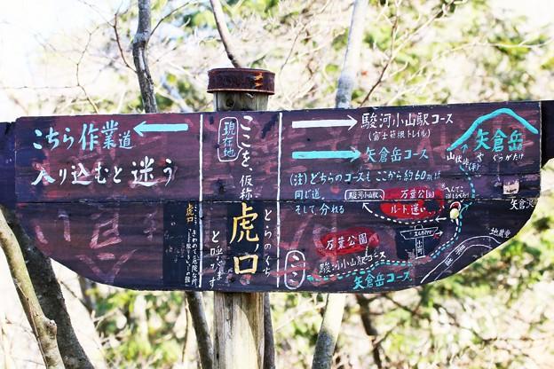 足柄万葉公園・奇妙な登山道標識