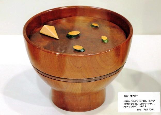からくり箱「熱い味噌汁」