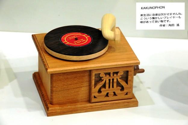 からくり箱「KAKUNOPHON」
