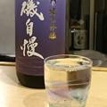 Photos: 【日本酒:静岡】 磯自慢 純米吟醸 低温瓶貯蔵生詰酒
