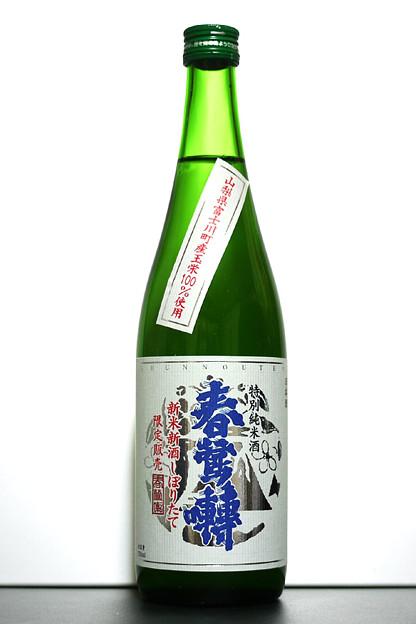【日本酒:山梨】 春鶯囀 特別純米酒 新米新酒しぼりたて