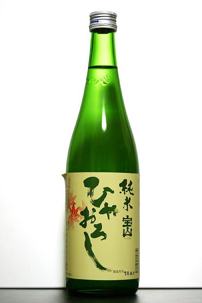【日本酒:新潟】 宝山 純米 ひやおろし