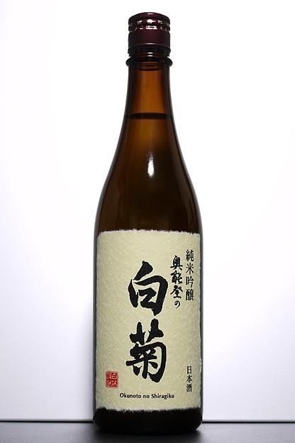 Photos: 【日本酒:石川】 奥能登の白菊 純米吟醸