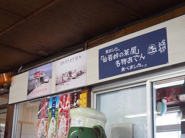 仙岩峠峠の茶屋