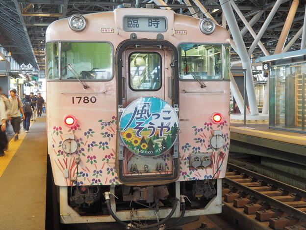 風っこそうや 旭川駅