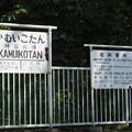 旧神居古潭駅