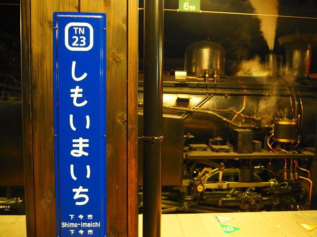 Photos: SL大樹 下今市駅
