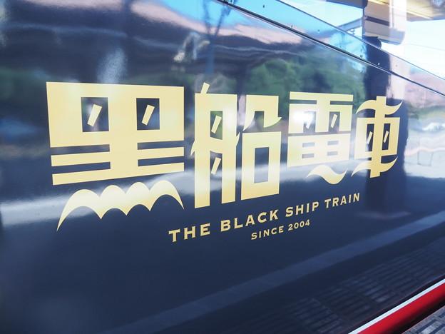 リゾート21 黒船電車