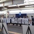 Photos: 庄内Shu*Kura ようこそ酒田へ