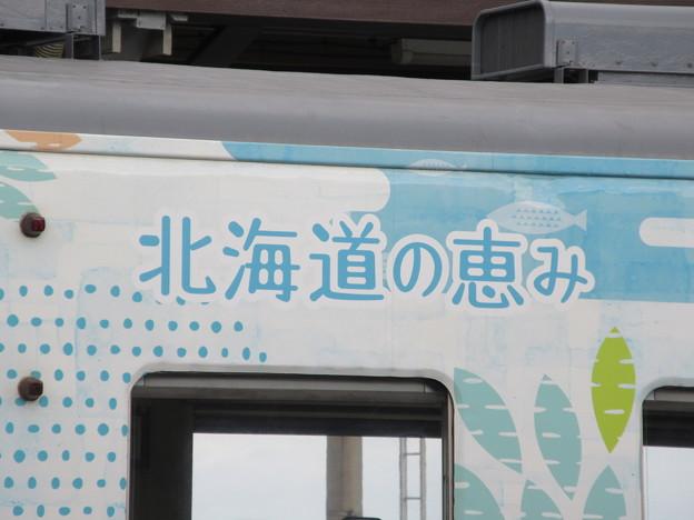 Photos: キハ40 1809「道南 海の恵み」5