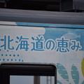 Photos: キハ40 1809「道南 海の恵み」21
