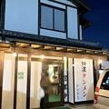 極濃湯麺シントミ 本庄インター店 (1)
