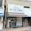 はつがい商店 (2)