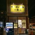 ラーメン二郎 川越店 (1)