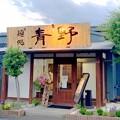 麺処 青野 (2)