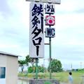 オートレストラン 鉄剣タロー (1)
