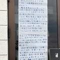 Photos: オートレストラン 鉄剣タロー (3)