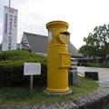 Photos: 幸せの黄色いポスト