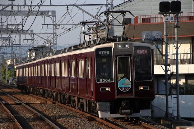 阪急8300系直通特急