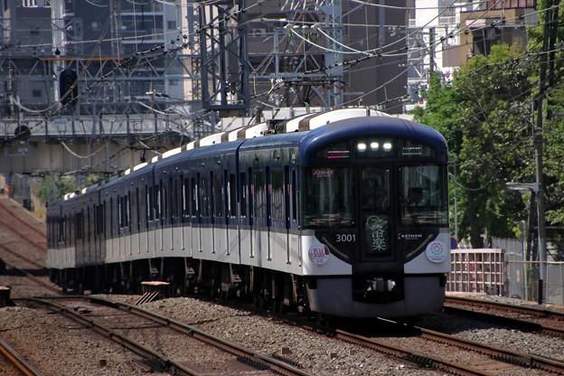京阪3000系ノンストップ快速特急「洛楽」