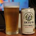 Photos: エチゴビール こしひかり越後ビール