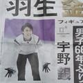 写真: 職場近くの新聞屋さんで「ご自由にどうぞ」て、先月の羽生くん号外が置いてあった。これを売る奴が売れんように増刷して配ってしまえ、かな。やるなぁ読売。