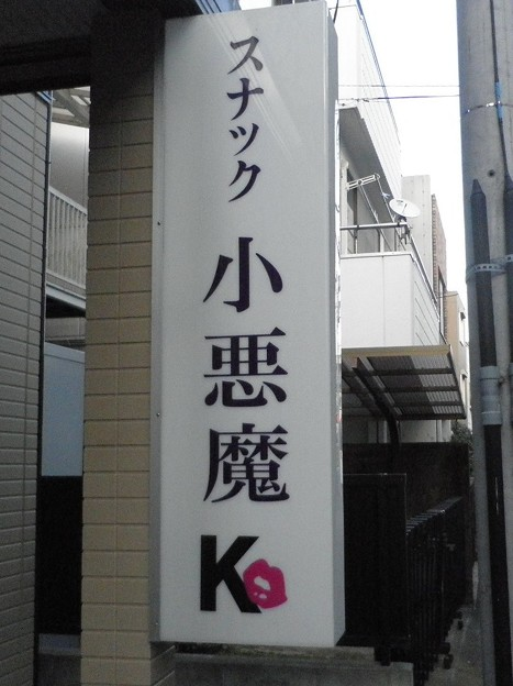 Photos: 怪奇~悪魔の足跡