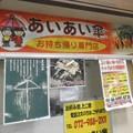 写真: 解説~出会系たこ焼