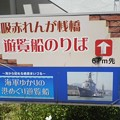 赤れんが桟橋遊覧船