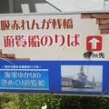 Photos: 赤れんが桟橋遊覧船