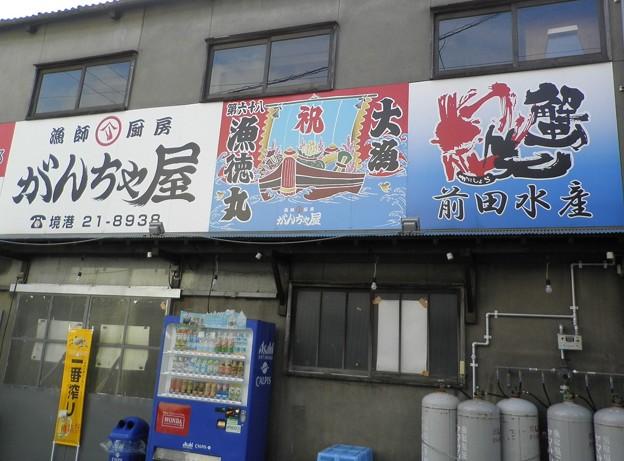 漁師厨房がんちゃ屋