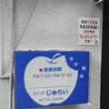 Photos: 名曲クイズ~りんご