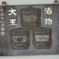 Photos: 漬物大王