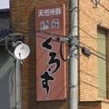 Photos: もっと黒酢