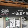 Photos: 親キモかった