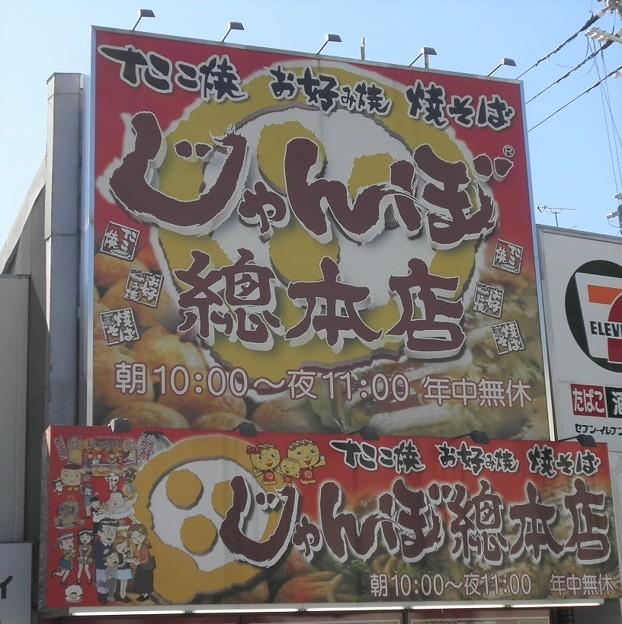 じゃんぼ総本店