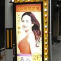 Photos: シャワー鼻歌ゾンビ