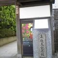 Photos: 雑学クイズ~87